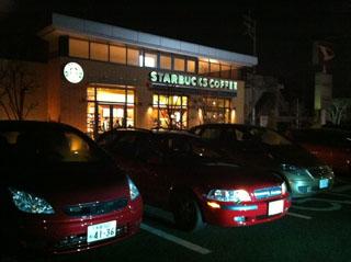 スターバックス コーヒー 町田金森店
