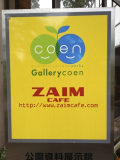 横浜ZAIM cafe