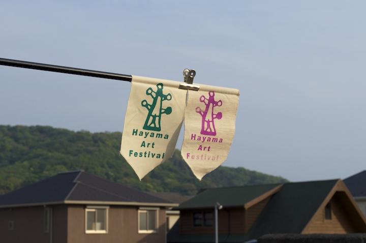 葉山芸術祭