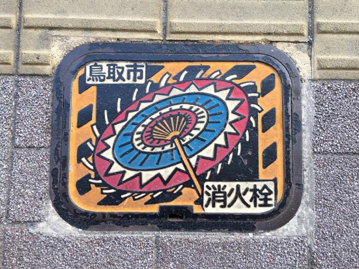 鳥取市消火栓