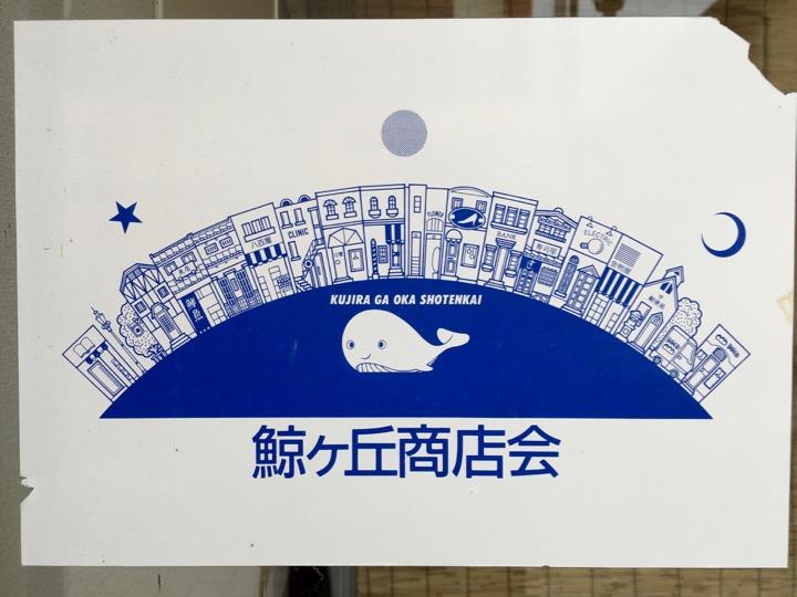 鯨ヶ丘商店会
