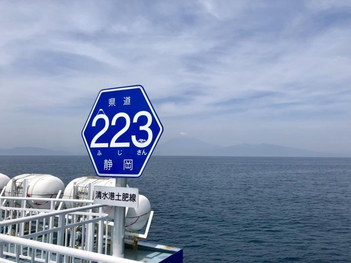 県道223