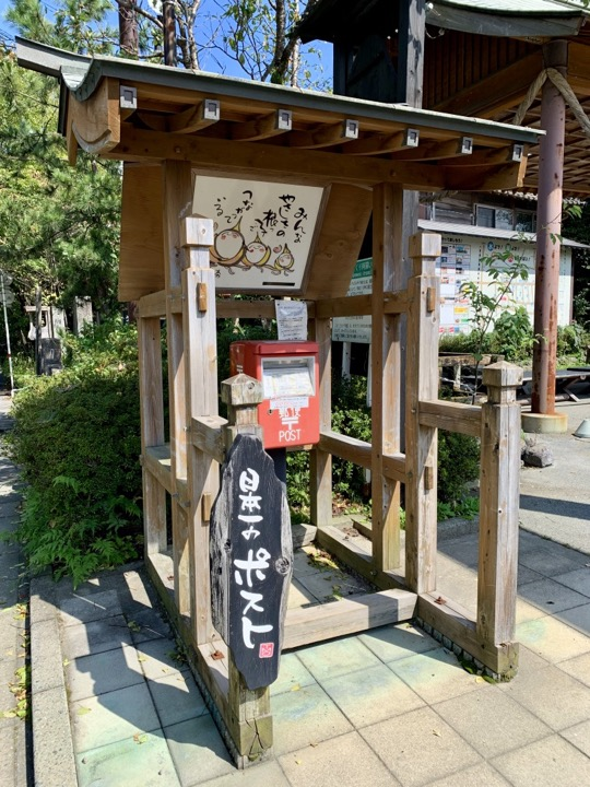 日本一のポスト