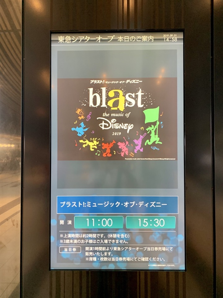 blast!: the music of Disney